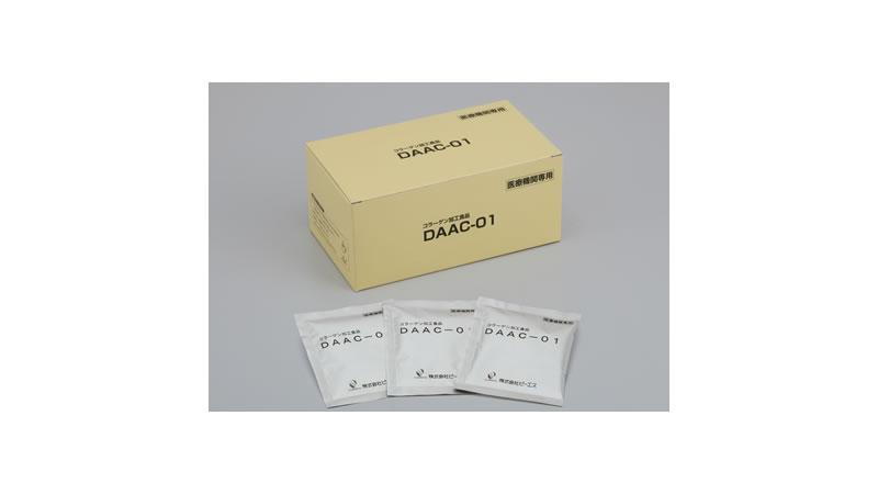 医療機関専用コラーゲン「DAAC-01」