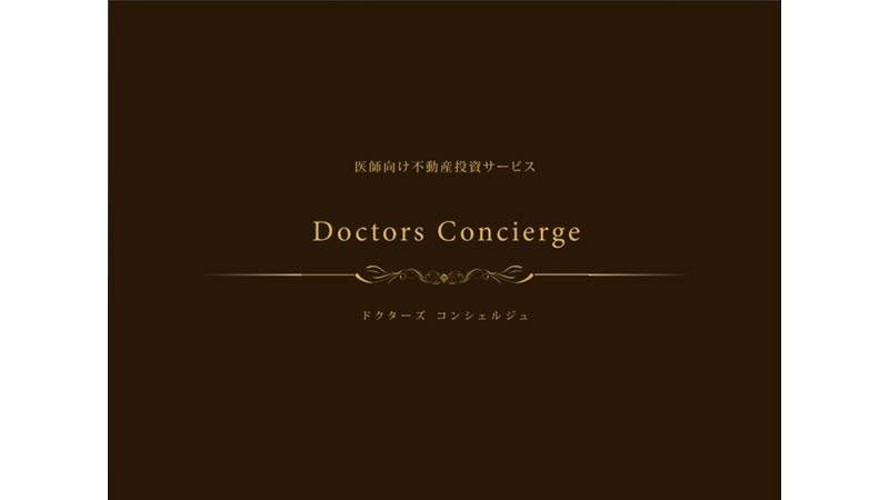 ドクターズコンシェルジュ