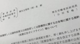 改正「医療広告ガイドライン」6月1日から施行