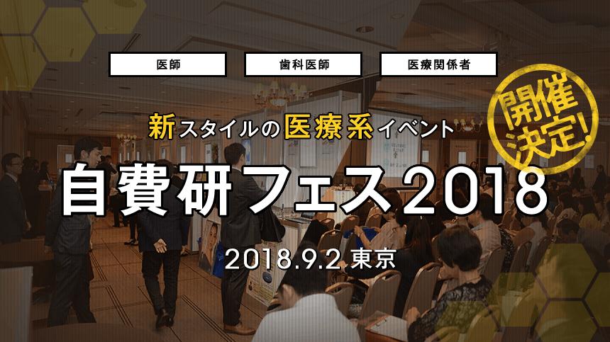 医師・歯科医師向け「自費診療」特化型大規模イベント『自費研 フェス 2018』開催。