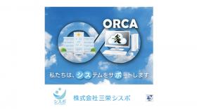 日医標準レセプトソフト「ORCA」(レセプトコンピュータ)
