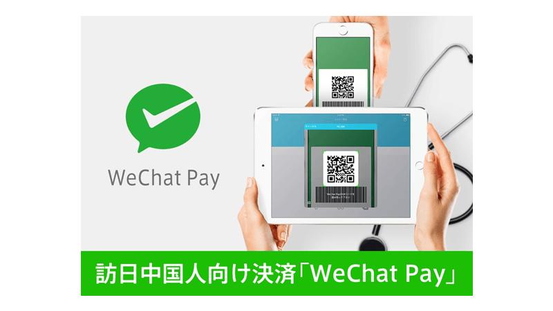 「WeChat Pay (ウィーチャットペイ)」訪日中国人向け決済サービス