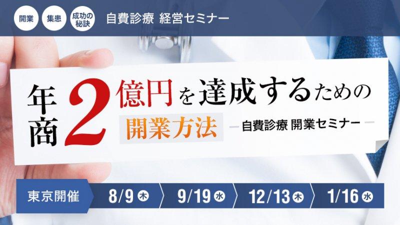年商2億円を達成するための開業方法 自費診療 開業セミナー