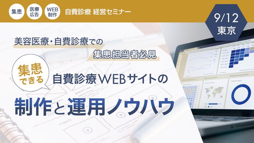 集患できる自費診療WEBサイトの制作と運用ノウハウ