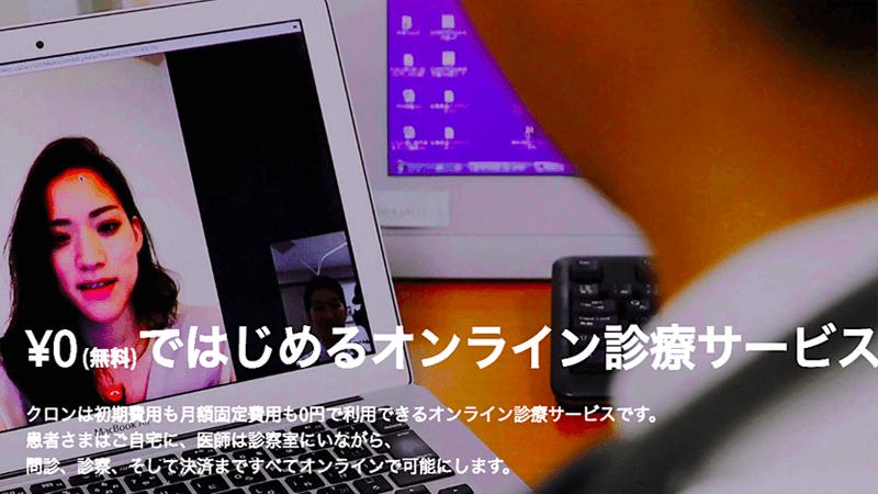 オンライン診療サービス curon(クロン)