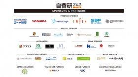 約100社の企業が勢ぞろい!「自費研フェス2018」出展ブースのご紹介