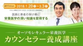 オーソモレキュラー栄養医学カウンセラー養成講座