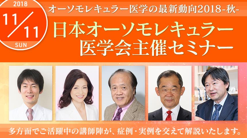 日本オーソモレキュラー医学会主催セミナー オーソモレキュラー医学の最新動向2018-秋-