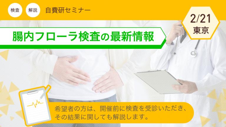 腸内フローラ検査の最新情報