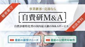 自費研オンライン内に自費研M&Aのページを設置いたしました