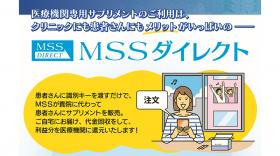 「MSSダイレクト」(医療機関専用サプリメント販売代行サービス)