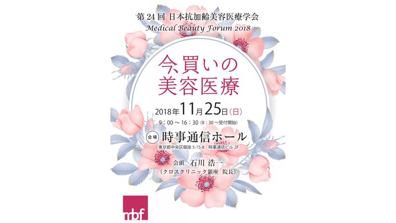【11月25日(日)開催】参加受付中『第24回 日本抗加齢美容医療学会 学術大会』