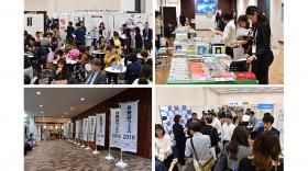 自費研フェスティバル2018 イベントレポート