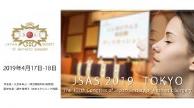 2019年4月17日-18日:第107回日本美容外科学会【参加受付中】