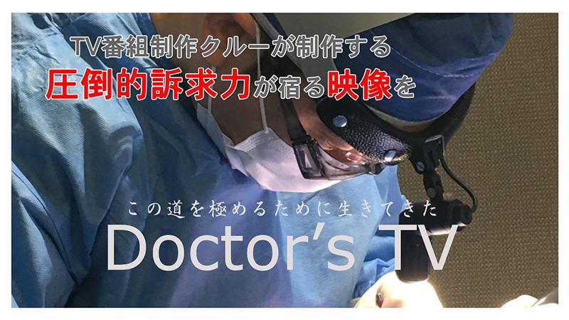 ドクターズTV