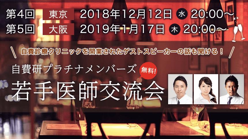 自費研プラチナメンバーズ 若手医師交流会