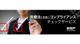 医療広告ガイドラインサポート