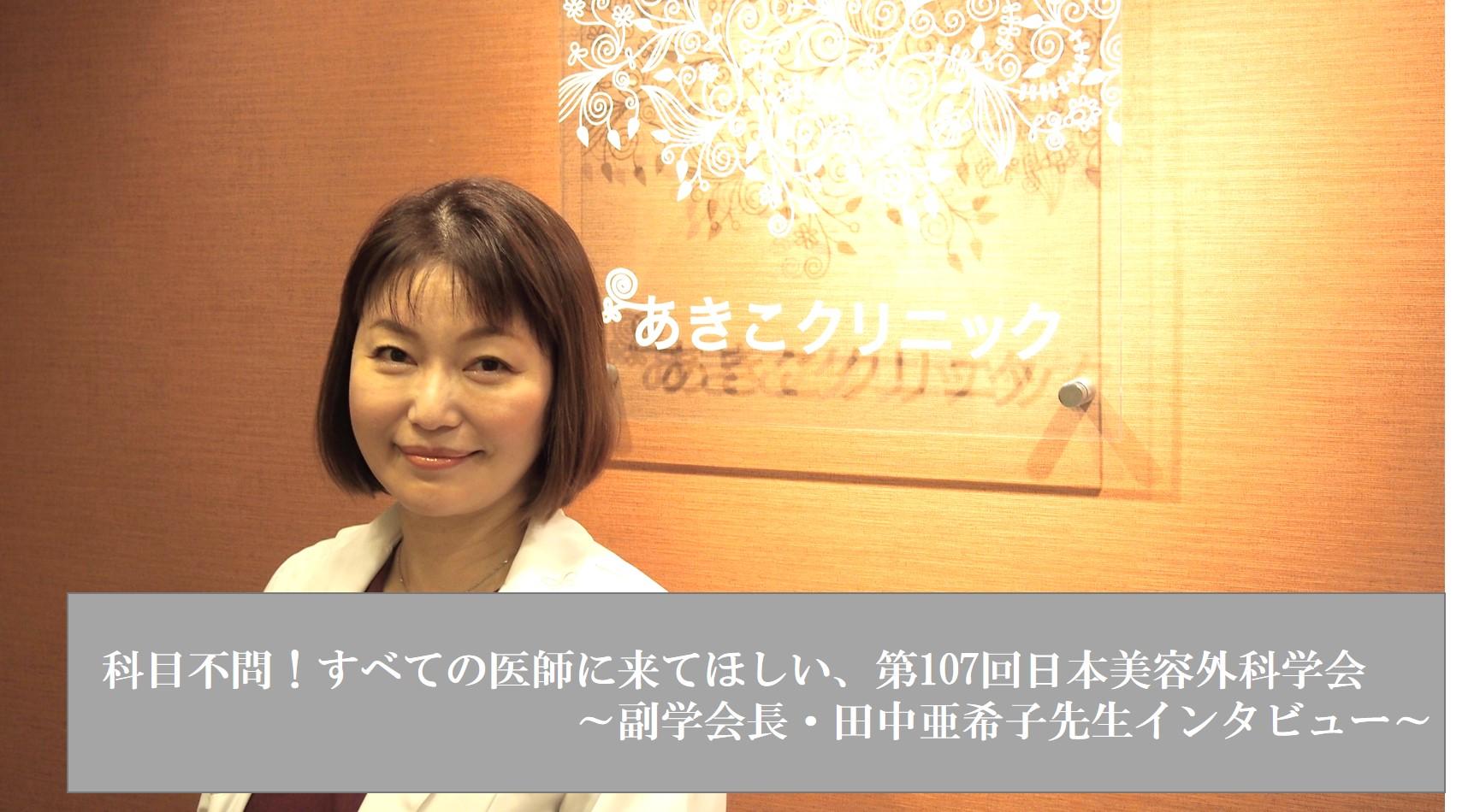 科目不問!すべての医師に来てほしい、第107回日本美容外科学会 ~副学会長・田中亜希子先生インタビュー~