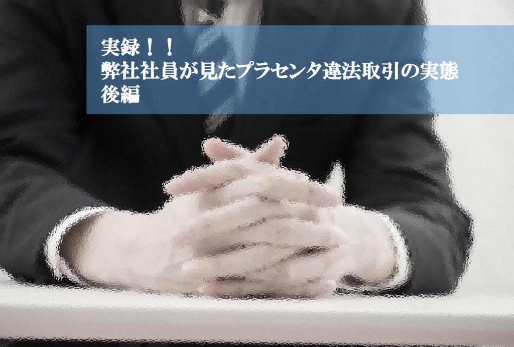 実録!!弊社社員が見たプラセンタ違法取引の実態 後編