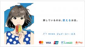 分割可能なクレジットカード決済システム