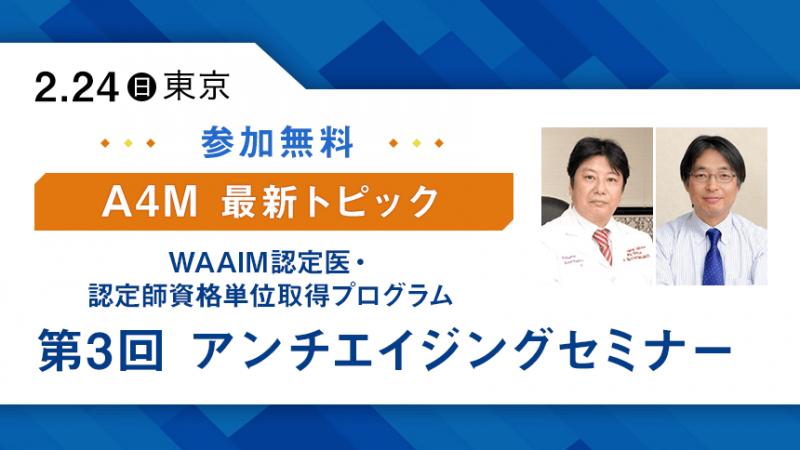WAAIM認定医・認定師資格単位取得プログラム 第3回 アンチエイジングセミナー『A4M 最新トピック』