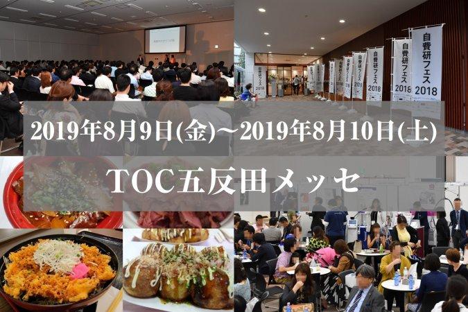 自費研フェスティバル2019 開催決定!!