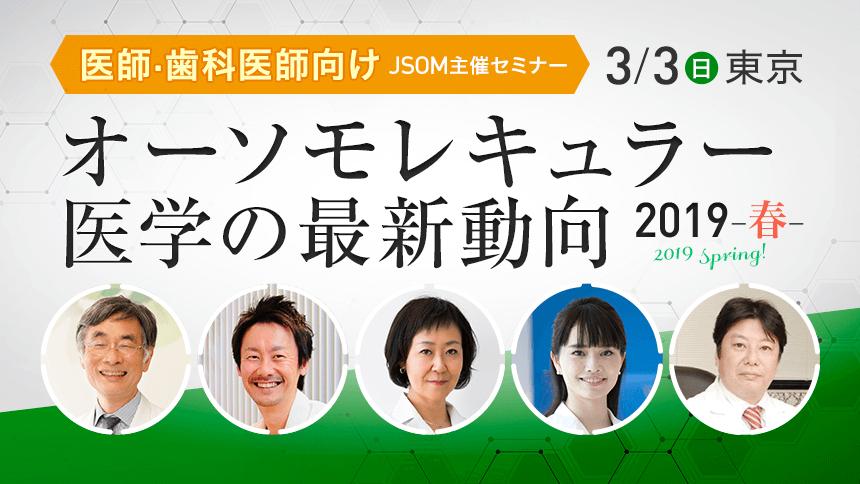 【医師・歯科医師向け】JSOM主催セミナー オーソモレキュラー医学の最新動向2019-春-