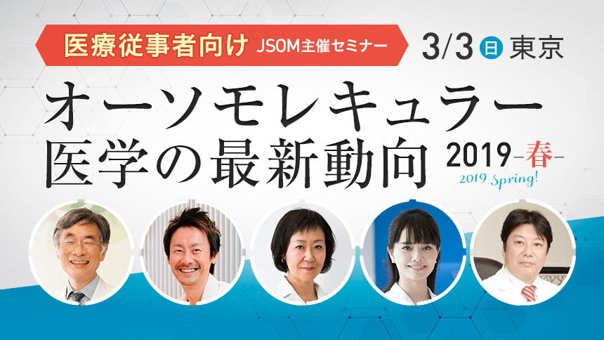 【医療従事者向け】JSOM主催セミナー オーソモレキュラー医学の最新動向2019-春-