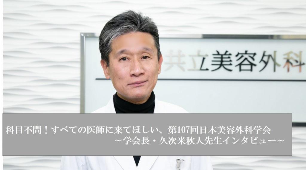 科目不問!すべての医師に来てほしい、第107回日本美容外科学会 ~学会長・久次米秋人先生インタビュー~