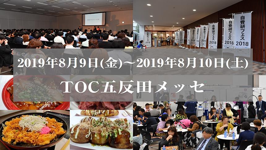 自費研フェス2019 医科