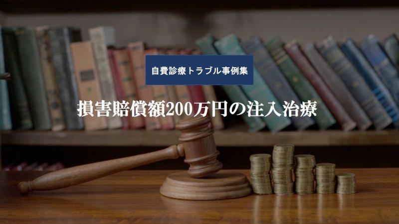 損害賠償額200万円の注入治療【自費診療トラブル事例集】