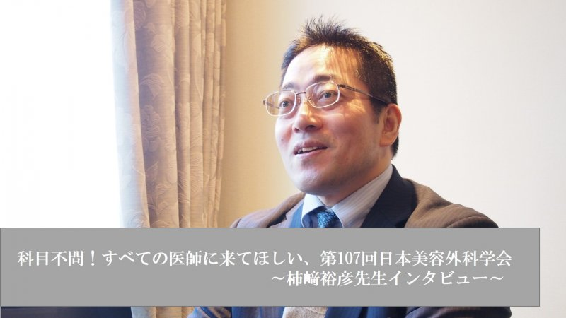 科目不問!すべての医師に来てほしい、第107回日本美容外科学会 ~柿﨑裕彦先生インタビュー~