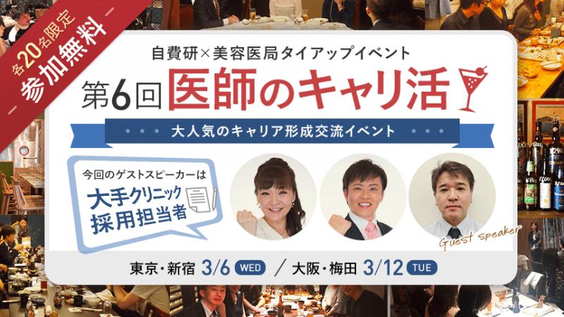 自費研×美容医局タイアップイベント 第6回 医師のキャリ活