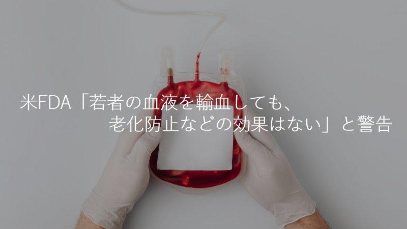 米FDA「若者の血液を輸血しても、老化防止などの効果はない」と警告