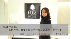 『58歳で上京。60代の今、目指すは日本一美しいカウンセラー』東京イセアクリニックカウンセラー・森元優子さんインタビュー