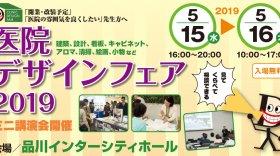 歯科医院向け:医院デザインフェア2019【入場無料】