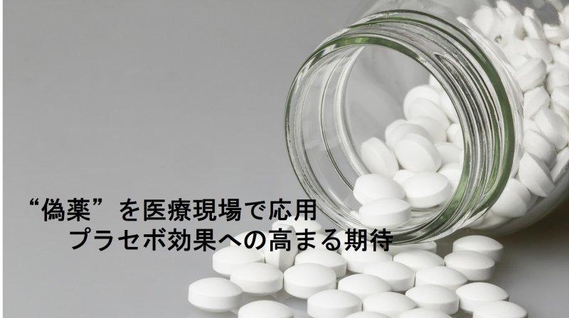 """""""偽薬""""を医療現場で応用 プラセボ効果への高まる期待"""