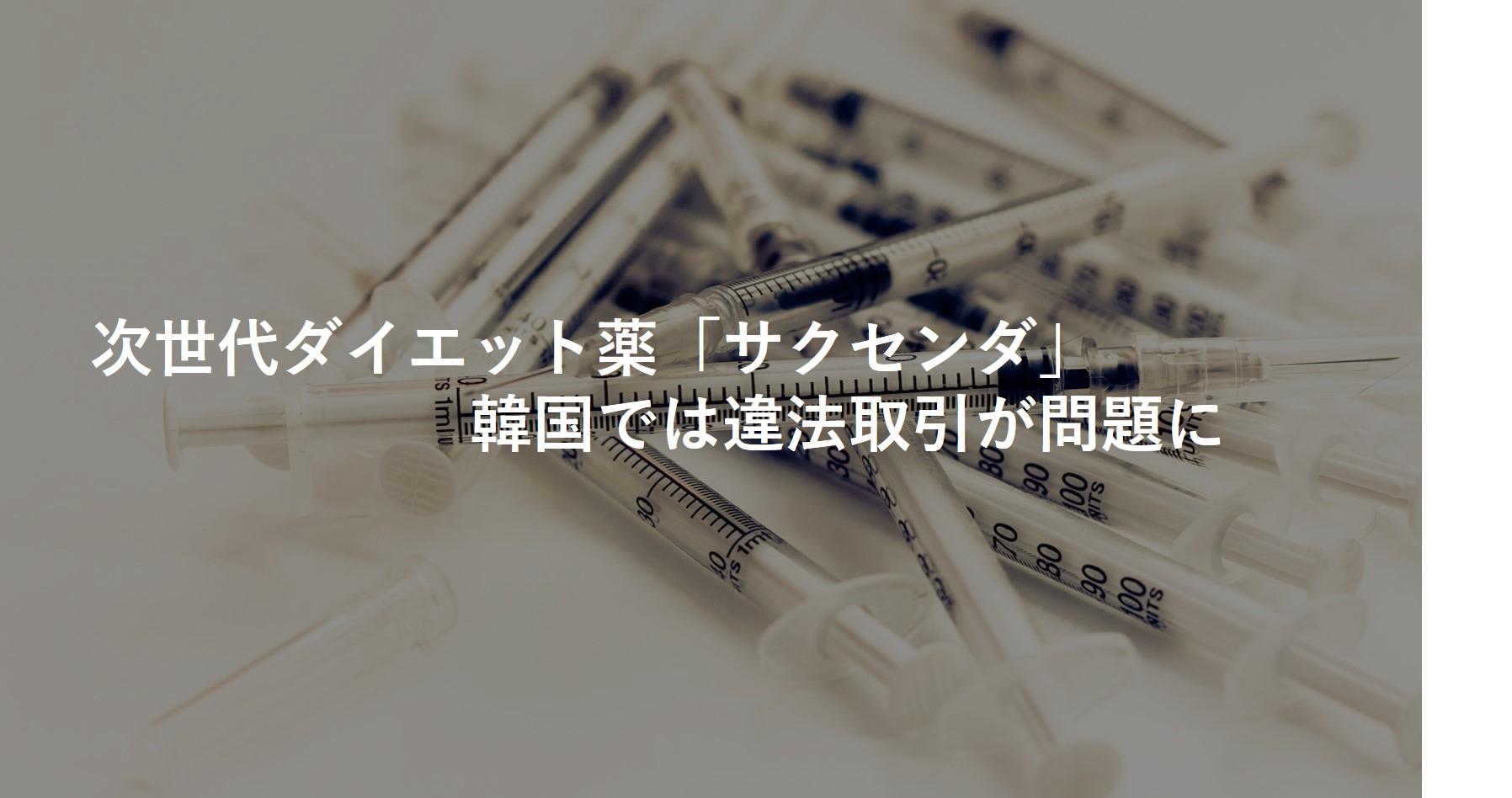 次世代ダイエット薬「サクセンダ」。韓国では違法取引が問題に