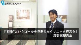 """『""""継承""""というゴールを見据えたクリニック経営を』渡部憲裕先生インタビュー"""