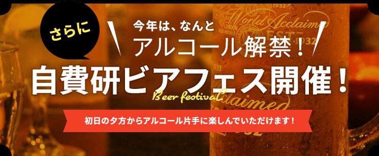 自費研ビアフェス開催!