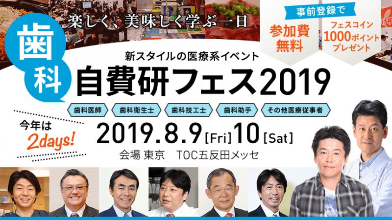 自費研フェス2019【歯科】