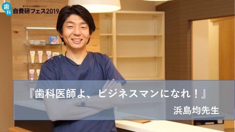 『歯科医師よ、ビジネスマンになれ!』浜島均先生インタビュー
