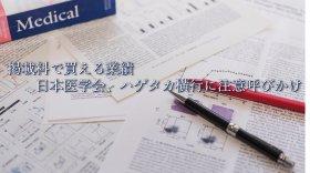 掲載料で買える業績 日本医学会、ハゲタカ横行に注意呼びかけ