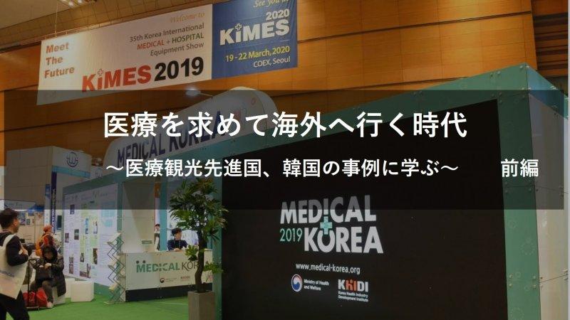 「医療を求めて海外へ行く時代。~医療観光先進国、韓国の事例に学ぶ~」 前編