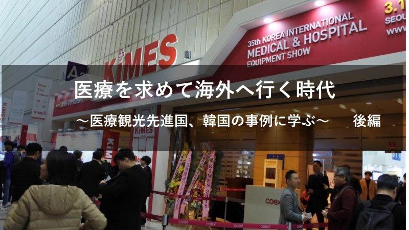 「医療を求めて海外へ行く時代。~医療観光先進国、韓国の事例に学ぶ~」 後編