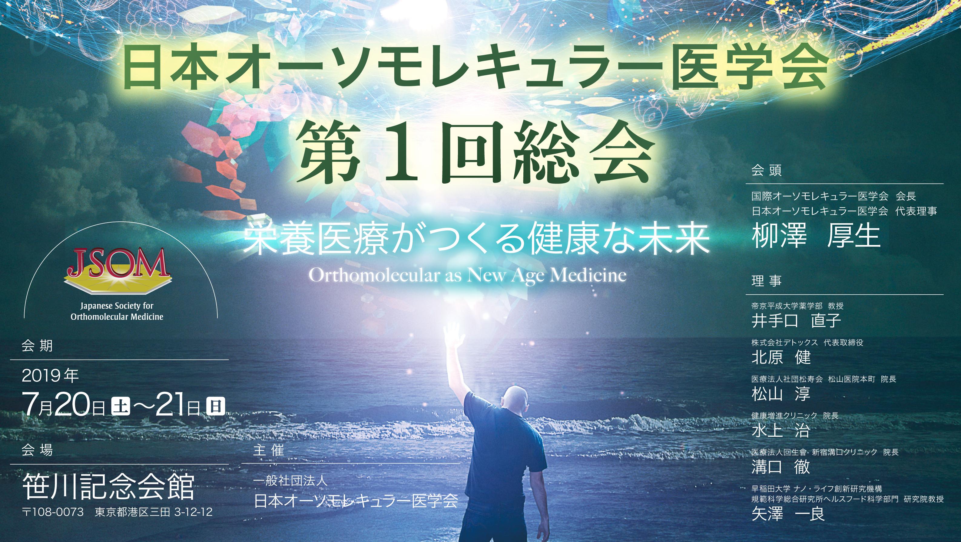 2019年7月20日-21日:日本オーソモレキュラー医学会 第1回総会 【参加受付中】
