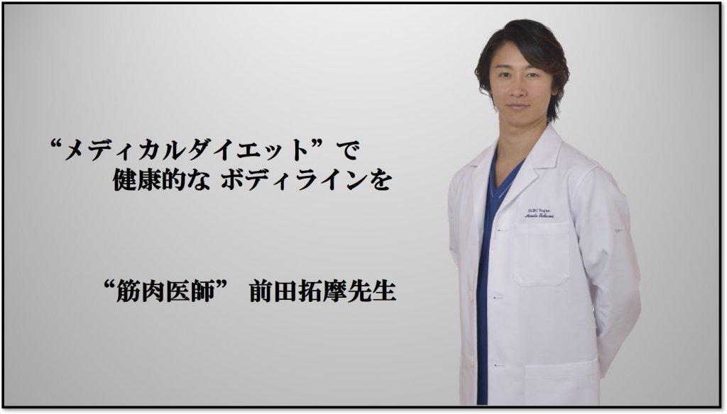 """『医療とトレーニングの併用。""""メディカルダイエット""""で健康的なボディラインを』""""筋肉医師"""" 前田拓摩先生インタビュー"""