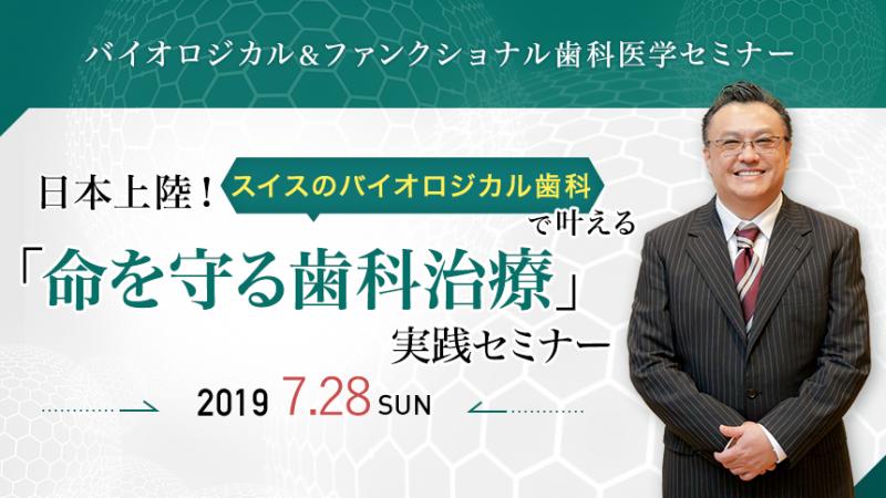 バイオロジカル&ファンクショナル歯科医学セミナー 日本上陸!スイスのバイオロジカル歯科で叶える「命を守る歯科治療」実践セミナー