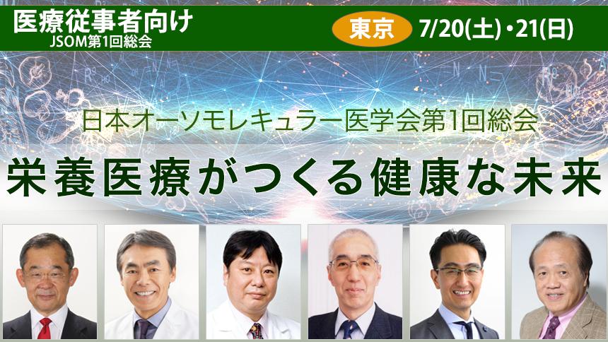 【医療従事者向け】日本オーソモレキュラー医学会 第1回総会 「栄養医療がつくる健康な未来」
