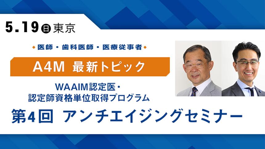 WAAIM認定医・認定師資格単位取得プログラム 第4回A4M JAPANアンチエイジングセミナー『アンチエイジングの新しいアプローチ』